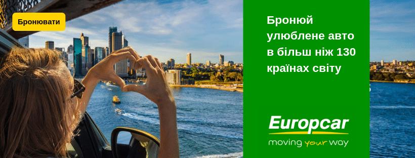 Europcar-ukr