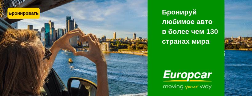 Europcar – RU